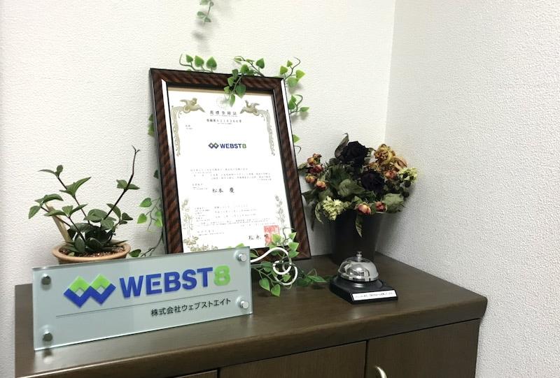 WEBST8 堀江教室エントランス